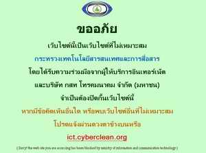 Old Thai website blocking page